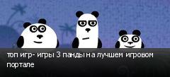 топ игр- игры 3 панды на лучшем игровом портале