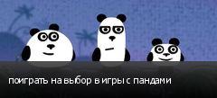 поиграть на выбор в игры с пандами