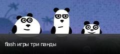 flash игры три панды