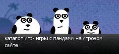 каталог игр- игры с пандами на игровом сайте