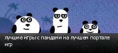 лучшие игры с пандами на лучшем портале игр