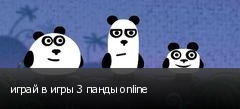 играй в игры 3 панды online