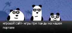 игровой сайт- игры три панды на нашем портале