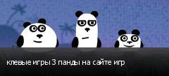 клевые игры 3 панды на сайте игр