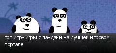 топ игр- игры с пандами на лучшем игровом портале