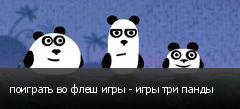 поиграть во флеш игры - игры три панды
