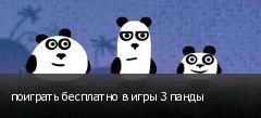поиграть бесплатно в игры 3 панды