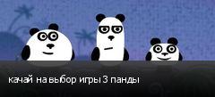 качай на выбор игры 3 панды