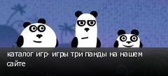 каталог игр- игры три панды на нашем сайте