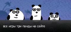 все игры три панды на сайте