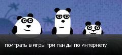 поиграть в игры три панды по интернету