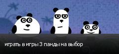 играть в игры 3 панды на выбор