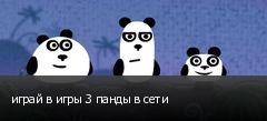 играй в игры 3 панды в сети