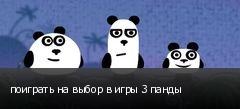 поиграть на выбор в игры 3 панды