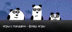 игры с пандами - флеш игры