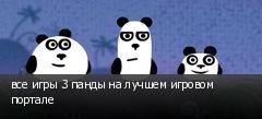 все игры 3 панды на лучшем игровом портале