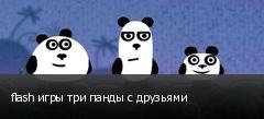 flash игры три панды с друзьями