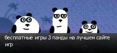 бесплатные игры 3 панды на лучшем сайте игр