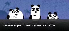 клевые игры 3 панды у нас на сайте