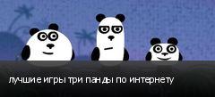 лучшие игры три панды по интернету