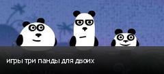 игры три панды для двоих
