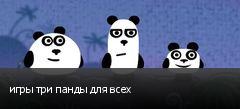игры три панды для всех