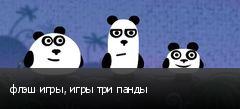 флэш игры, игры три панды
