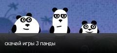 скачай игры 3 панды
