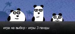 игра на выбор - игры 3 панды
