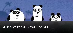 интернет игры - игры 3 панды