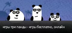 игры три панды - игры бесплатно, онлайн