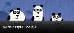 русские игры 3 панды