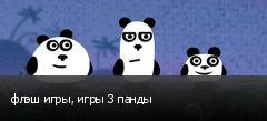 флэш игры, игры 3 панды