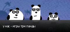 у нас - игры три панды