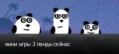 мини игры 3 панды сейчас