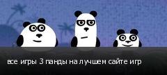 все игры 3 панды на лучшем сайте игр