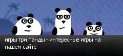 игры три панды - интересные игры на нашем сайте
