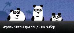 играть в игры три панды на выбор