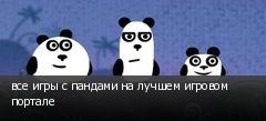 все игры с пандами на лучшем игровом портале