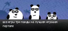 все игры три панды на лучшем игровом портале