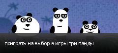 поиграть на выбор в игры три панды