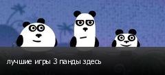 лучшие игры 3 панды здесь