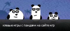 клевые игры с пандами на сайте игр
