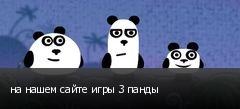 на нашем сайте игры 3 панды
