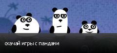 скачай игры с пандами