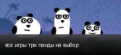 все игры три панды на выбор