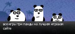 все игры три панды на лучшем игровом сайте