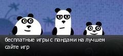 бесплатные игры с пандами на лучшем сайте игр