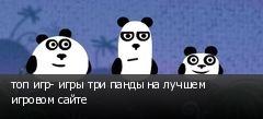 топ игр- игры три панды на лучшем игровом сайте
