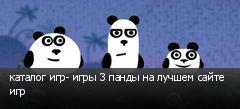 каталог игр- игры 3 панды на лучшем сайте игр